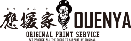 應援家 OUENYA ORIGINAL PRINT SERVICE WE PRODUCE ALL THE GOODS TO SUPPORT BY ORIGINAL.